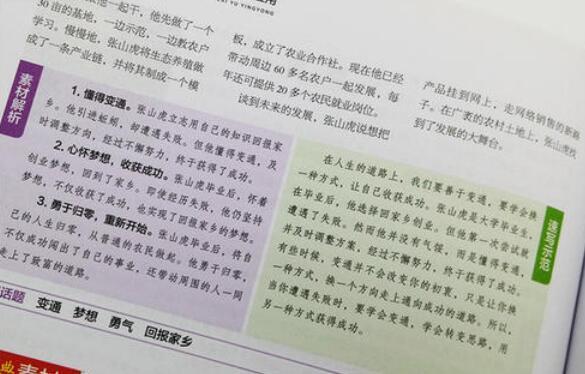 中学作文写作技巧-高分作文怎么写?.jpg