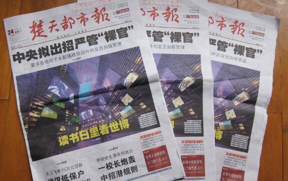 义卖报纸活动作文600字-四年级.jpg
