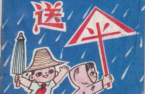 关于送伞的作文200字.jpg