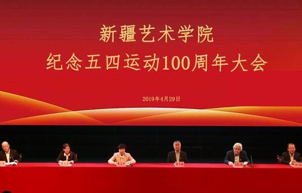 纪念五四运动100周年大会观后感