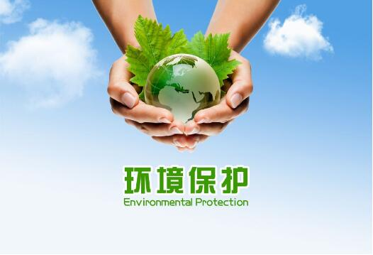 保护环境作文200字