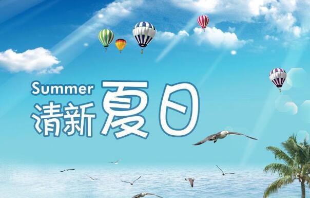 夏日作文800字