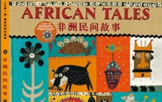 《非洲民间故事》.jpg