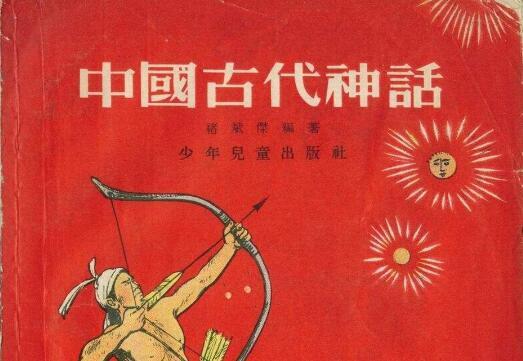 《中国古代神话》.jpg