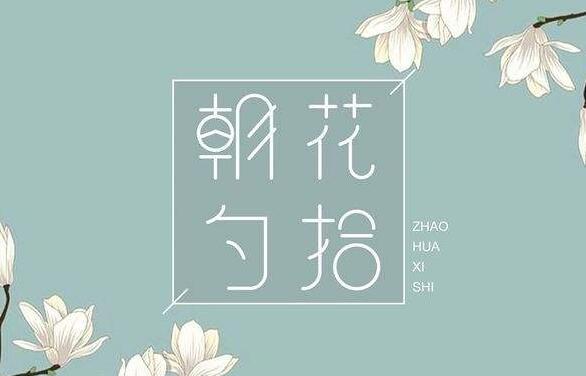 藤野先生-朝花夕拾读后感600字