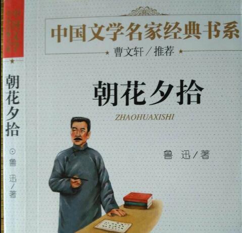《朝花夕拾》书籍.jpg