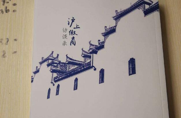 《沪上徽商访谈录》读后感1000字