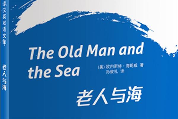 老人与海读书笔记摘抄好词好句好段及读后感300字