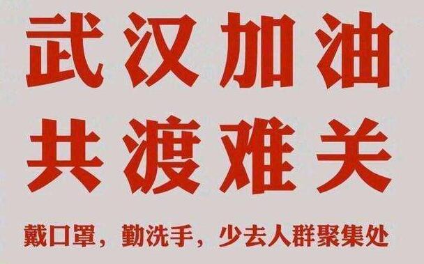 武汉肺炎.jpg