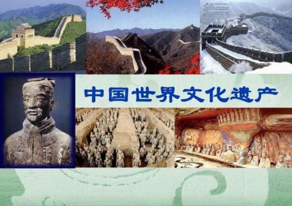 中国世界文化遗产.jpg