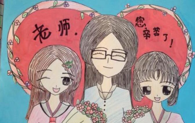 漫画老师作文400字