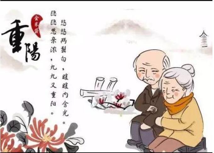 我们的节日重阳节.jpg