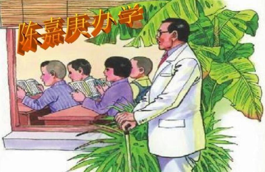 陈嘉庚办学.jpg