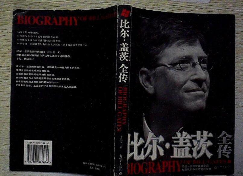 《比尔盖茨全传》书籍.jpg